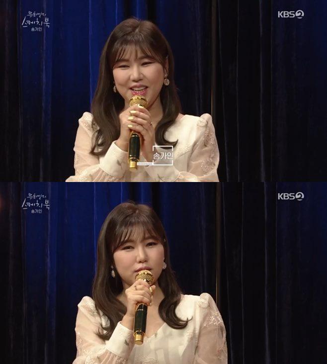 유희열의 스케치북 엑소 EXO 수호 사랑, 하자 송가인 소란 장기용