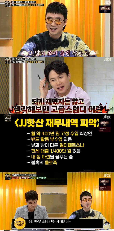 정산회담 JJ핫산 전현무 양세형 양세찬 송은이 붐 JJ핫산 김종훈 변호사