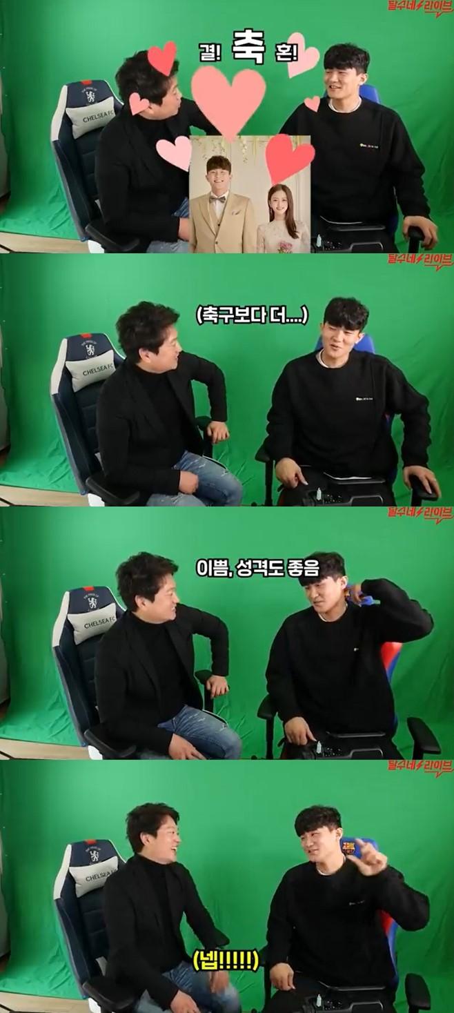 축구선수 김민재 결혼