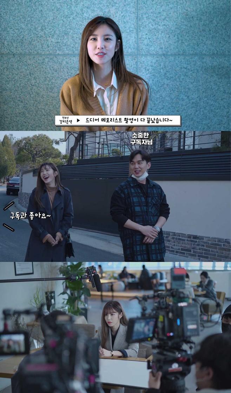 전효성 메모리스트 종영 소감