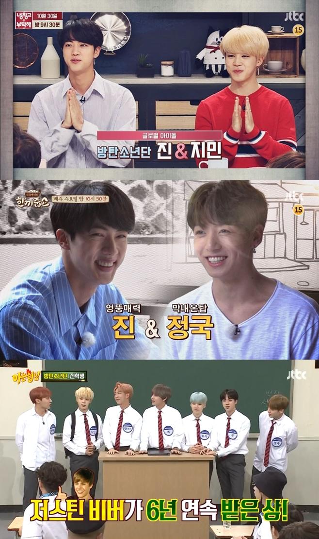 그룹 방탄소년단(BTS)
