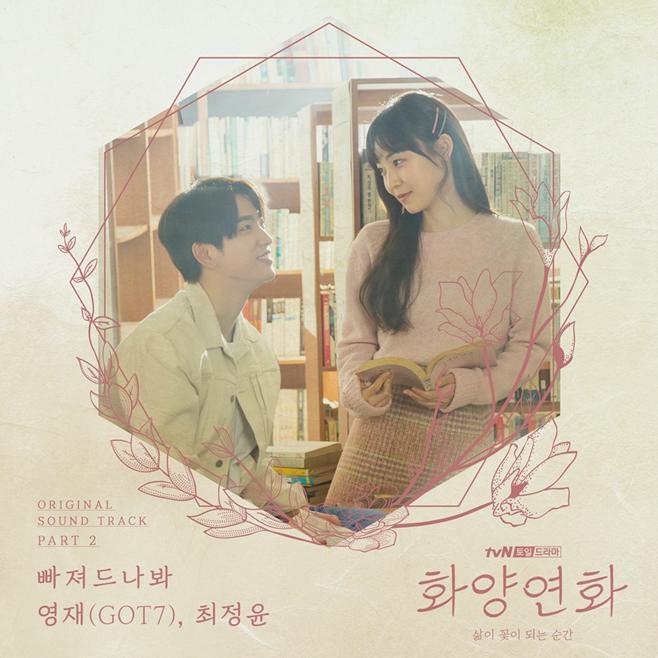 화영연화 OST