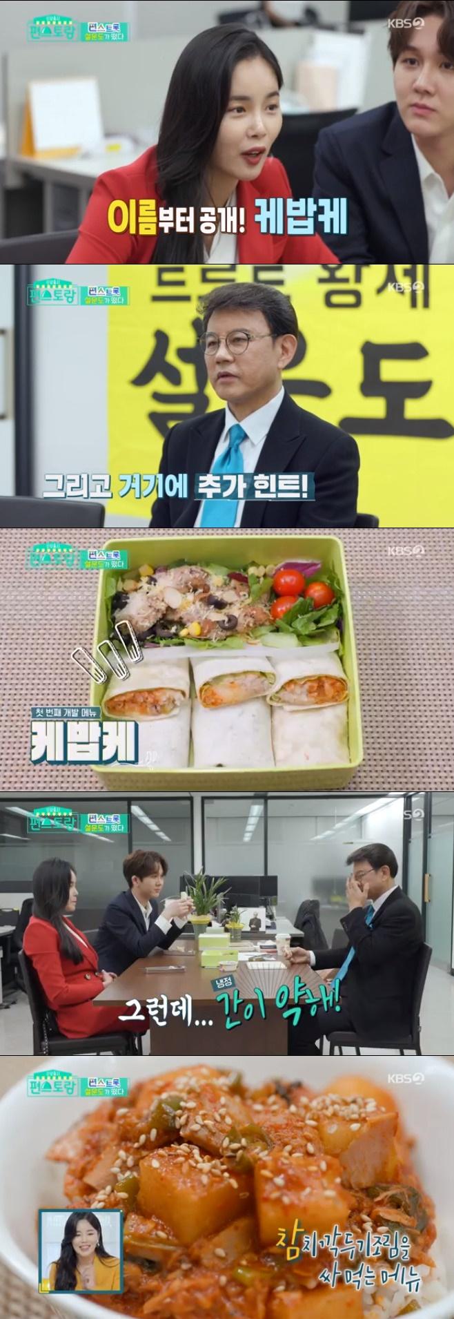 신상출시 편스토랑, 조정민, 설운도, 김수찬