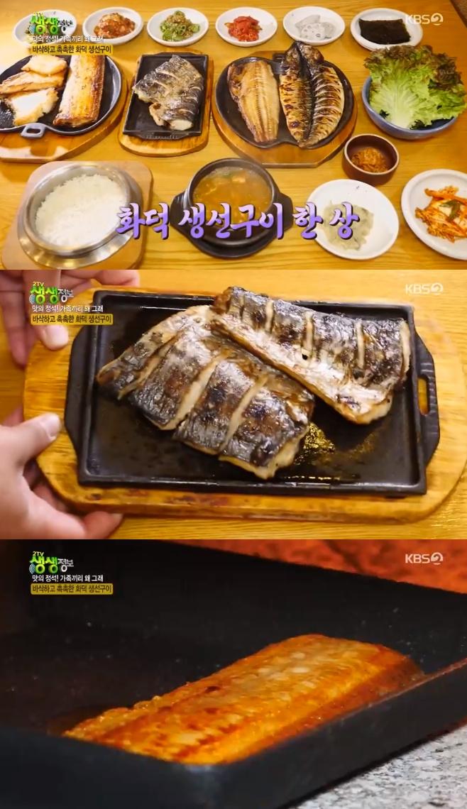 2TV 생생정보 화덕 생선구이 구이락