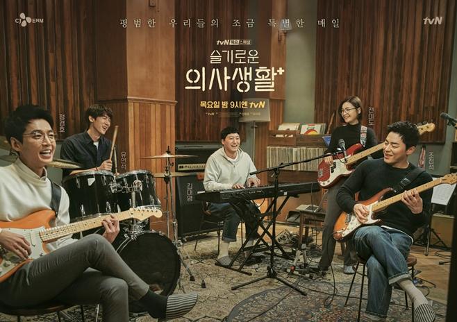 tvN 슬기로운 의사생활
