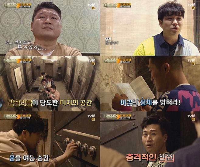 tvN 대탈출3