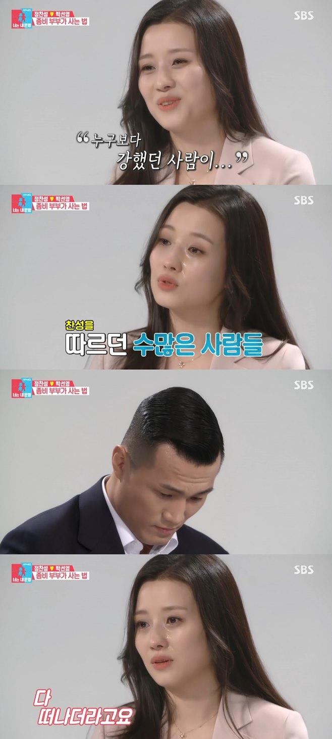 정찬성 부인 박선영