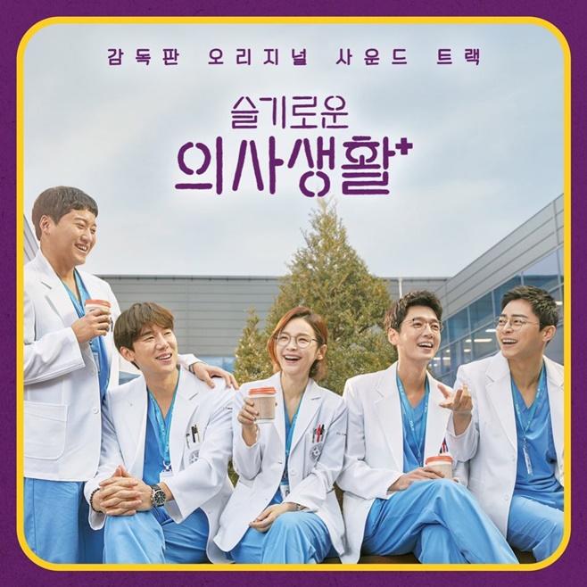 슬기로운 의사생활 OST 음반 출시