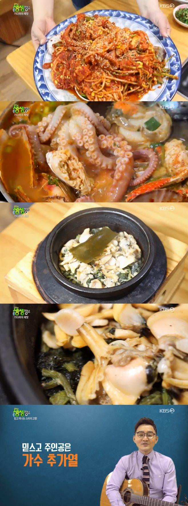 '2TV 생생정보' 가수 추가열 나이 고향, 보령 붕장어요리(벌떡아나고)vs바지락곤드레솥밥(해물로)맛집