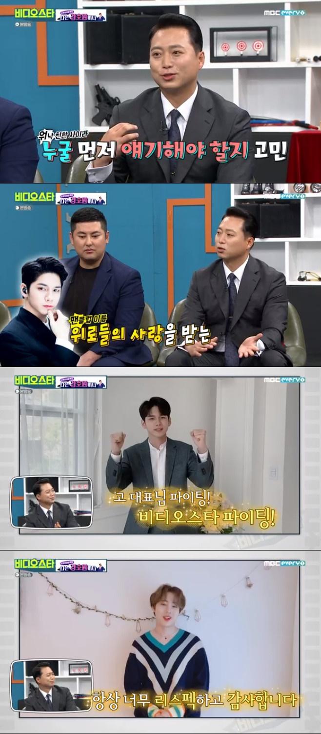 비디오스타, 구본근, 최영재, 변정길, 고석진