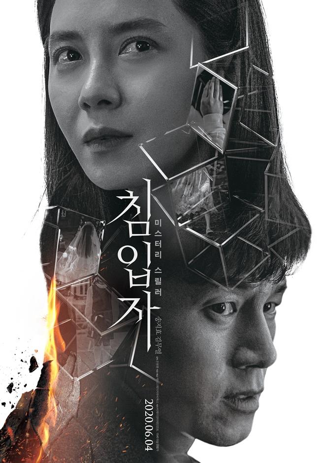 침입자, 김무열, 송지효