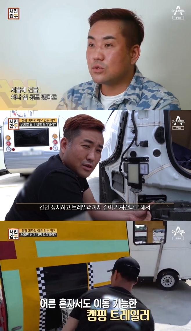 서민갑부 소형 캠핑카