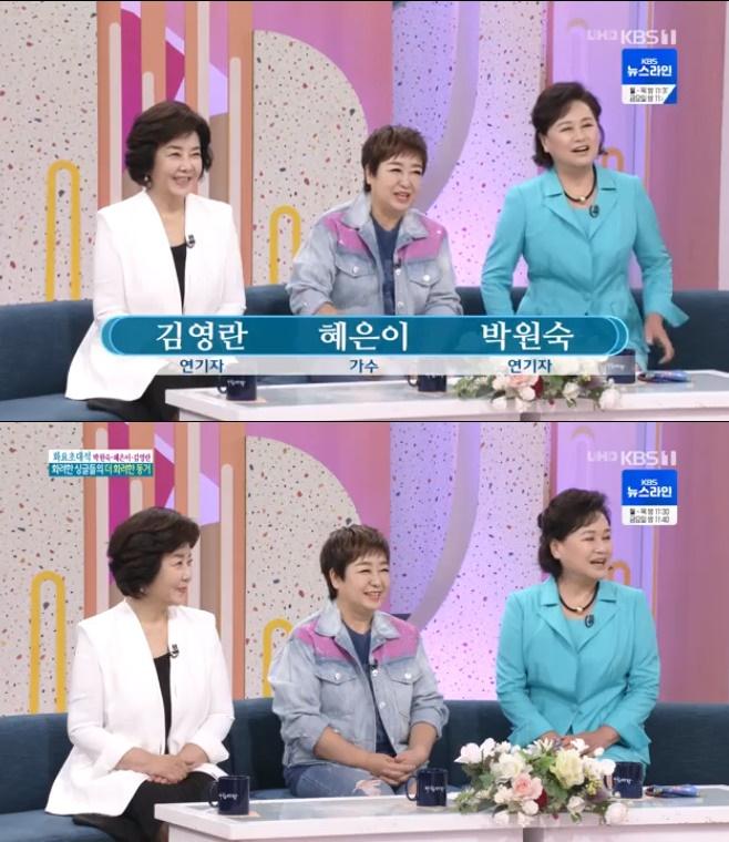 박원숙, 혜은이, 김영란, 아침마당