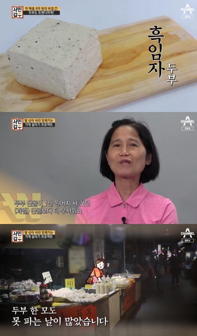 채널A 서민갑부