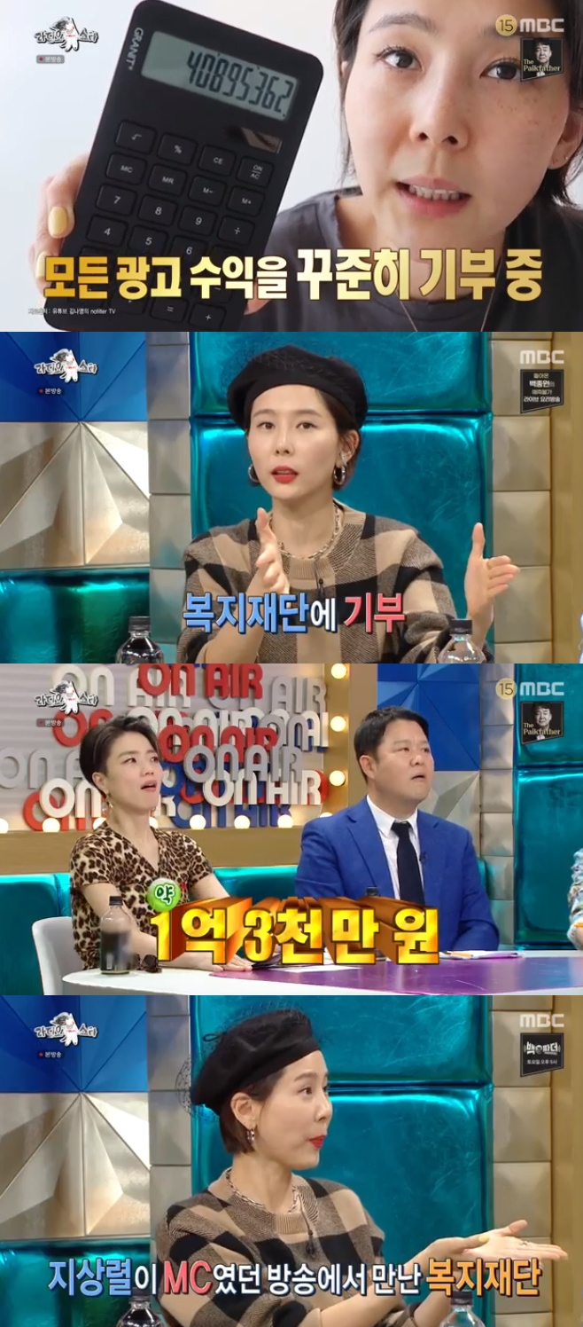 MBC 라디오스타, 김나영