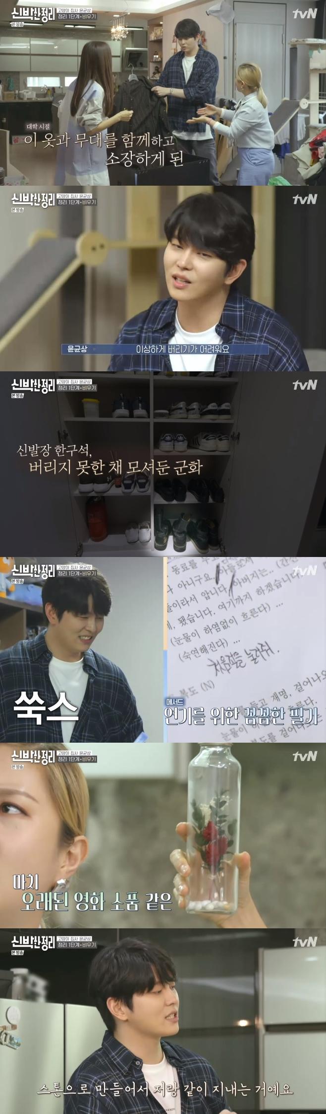 tvN 신박한 정리
