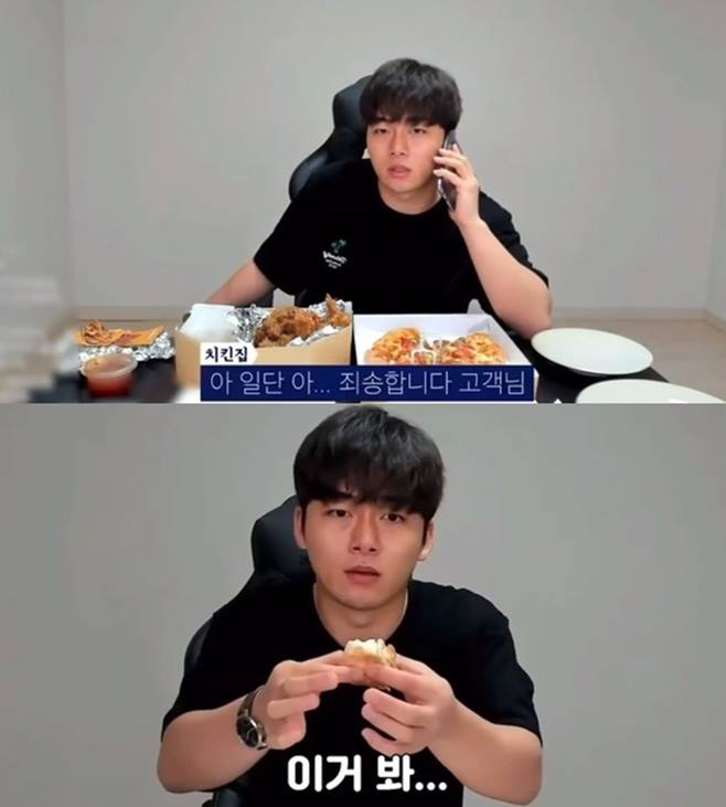 유튜버 송대익 피자나라 치킨공주
