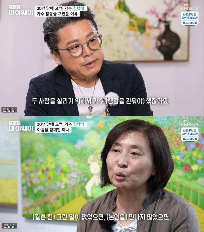 스타다큐 마이웨이, 김학래