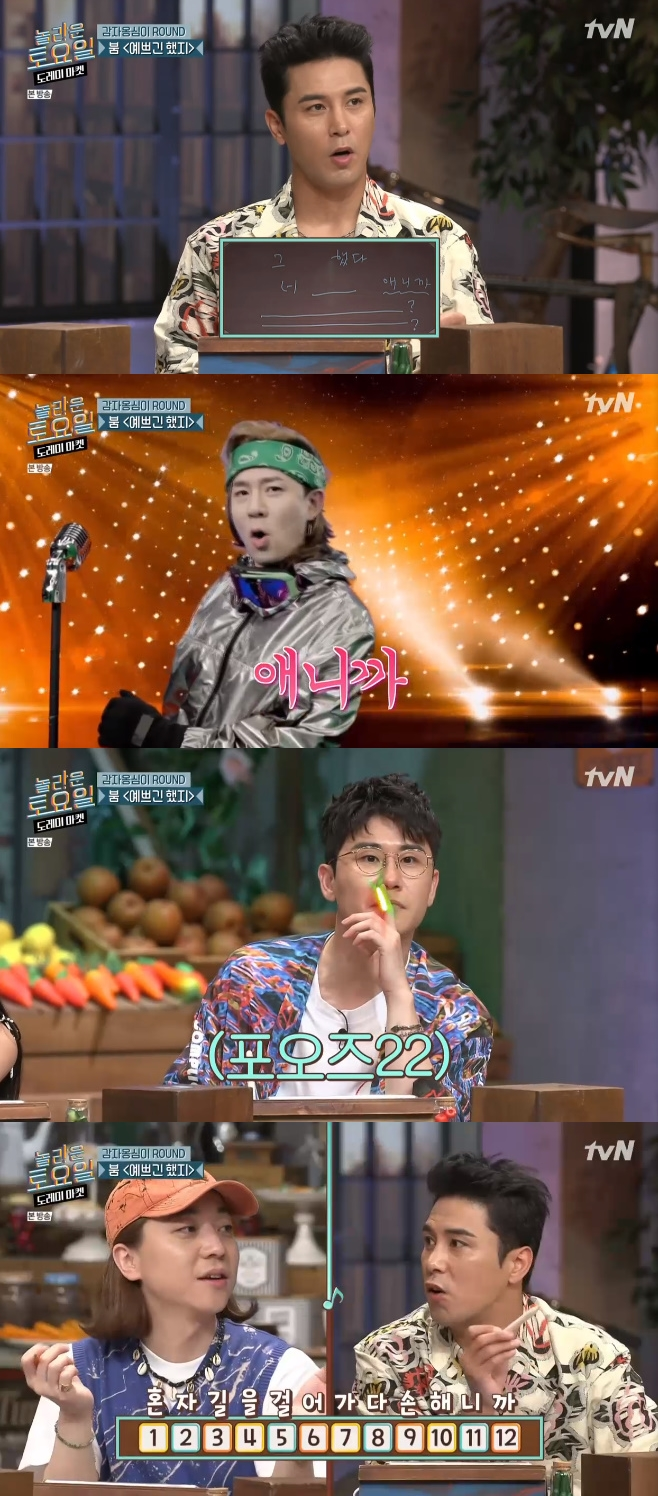 tvN 놀라운 토요일 도레미마켓, 영탁 장민호