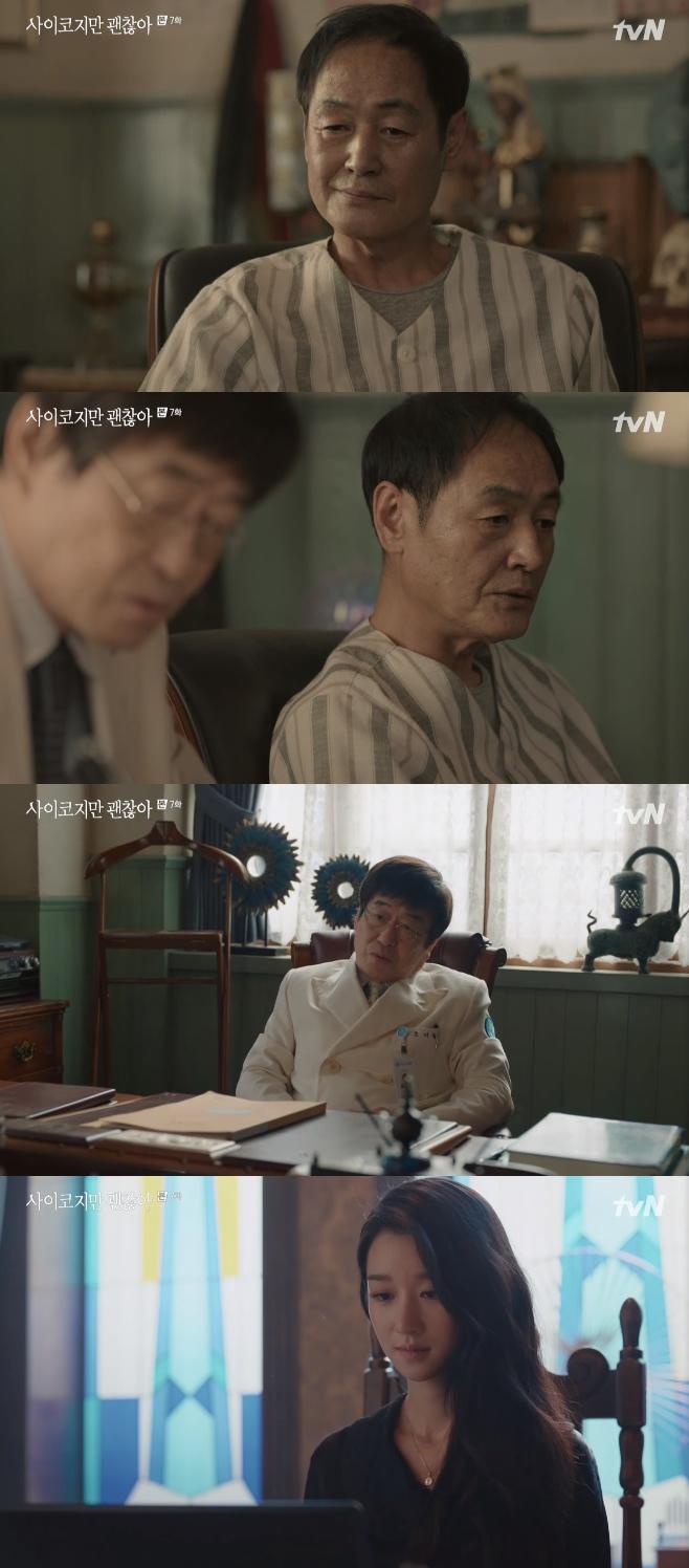 tvN 사이코지만 괜찮아