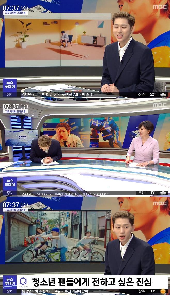 뉴스투데이 지코 기상캐스터 김가영