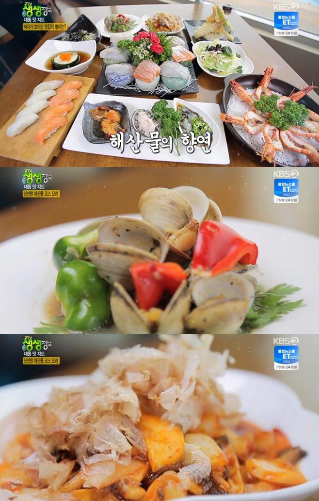 '2TV 생생정보 대동맛지도' 전북 군산 해산물코스(등대로)+연탄불곱창모둠구이(돼랑이곱창삼겹살)맛집