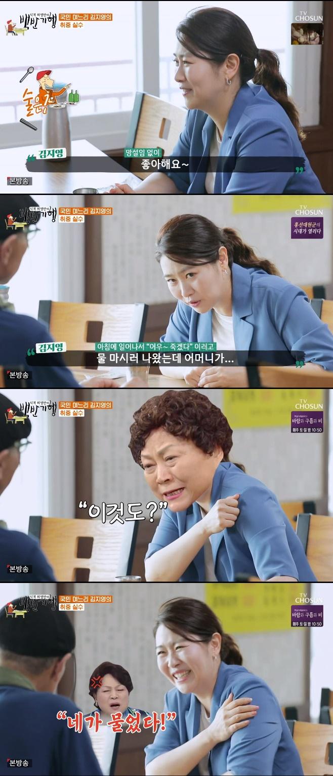 김지영, 식객 허영만의 백반기행
