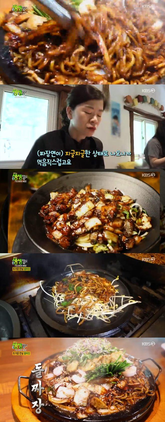 '2TV 생생정보' 가평 돌짜장(청평돌짜장)vs김형일 고향 고창, 고창전통시장 맛집