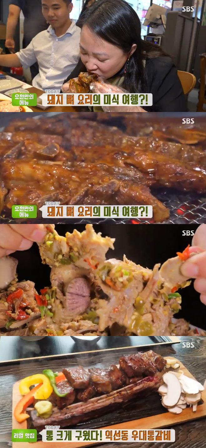 '생방송투데이 오늘 맛집' 고추뼈찜(을지깐깐)+뼈구이(고래감자탕)+익선동 우대통갈비(거대한그륵) 맛집