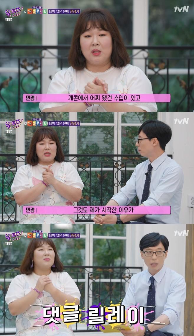유 퀴즈 온 더 블럭 임하룡 김민경 이용진 이진호 이재율 전수희 손민수 임라라