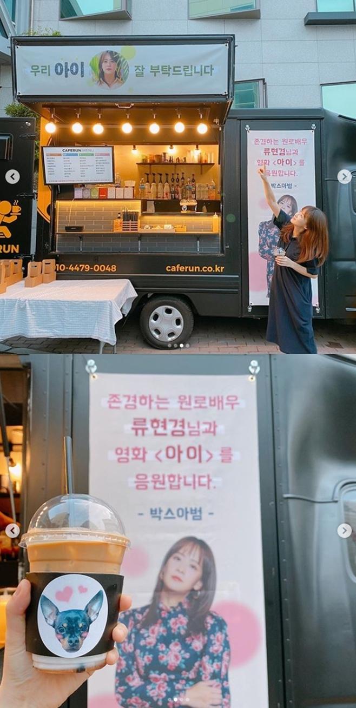 류현경, 박성훈