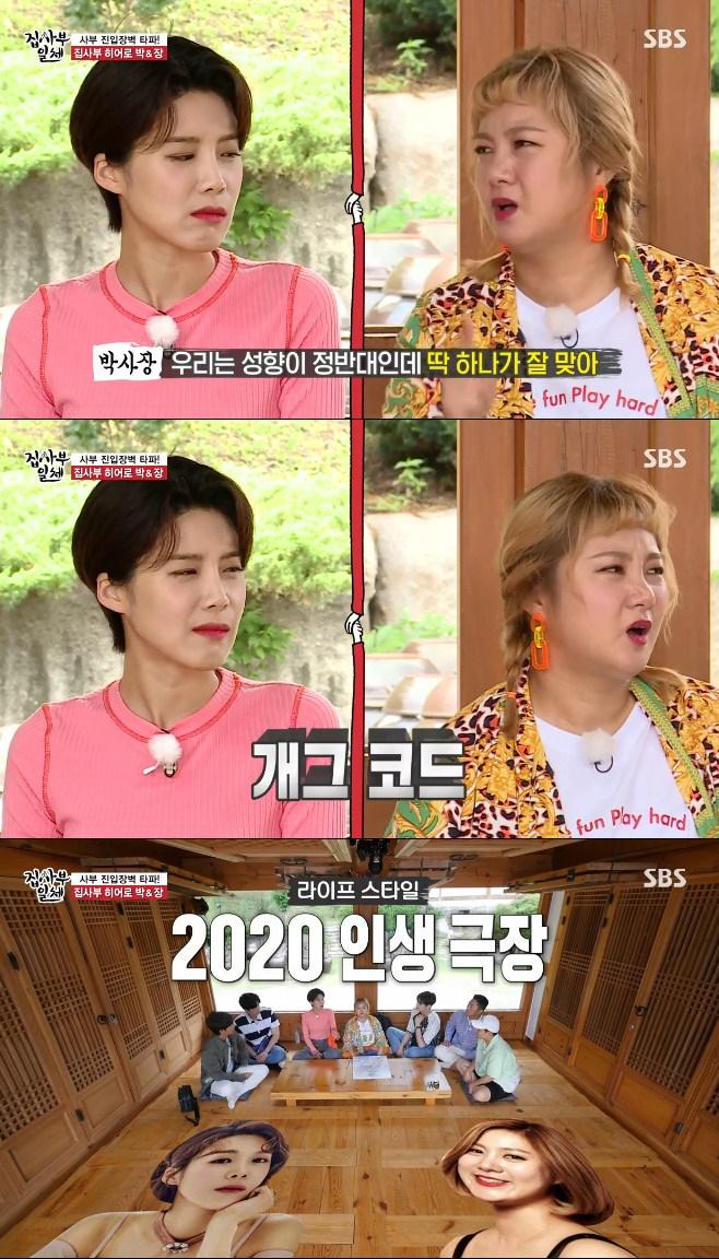 박나래 장도연, 집사부일체