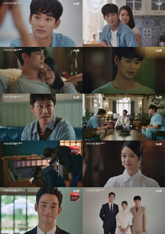 tvN 사이코지만 괜찮아, 서예지 김수현