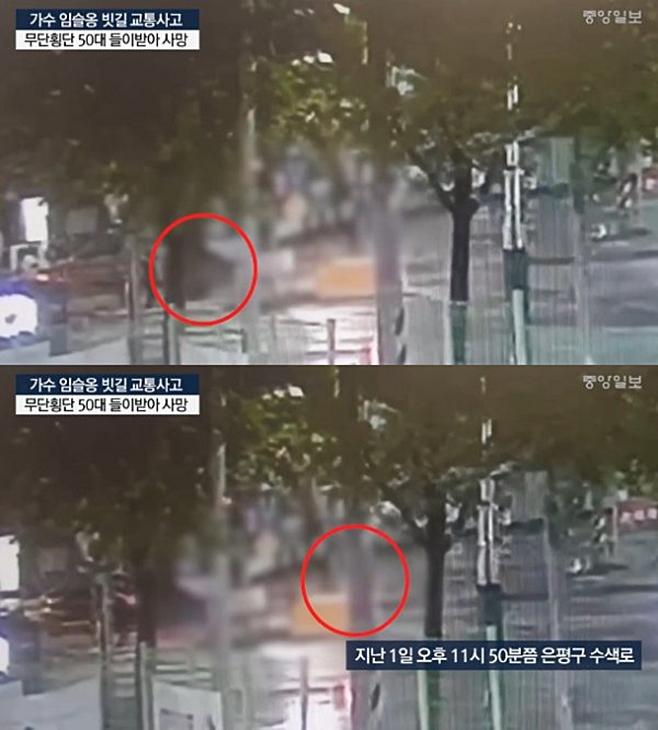임슬옹 교통사고 CCTV