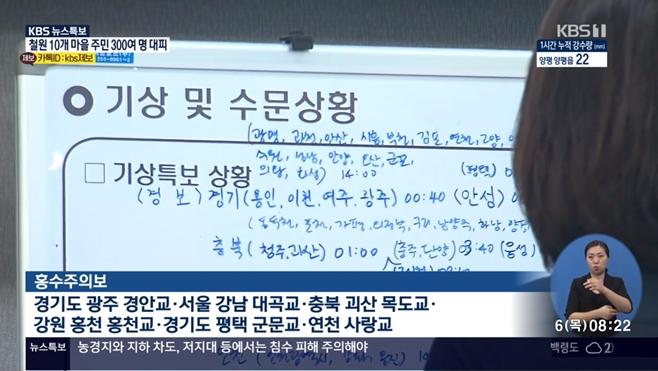 KBS1 뉴스특보