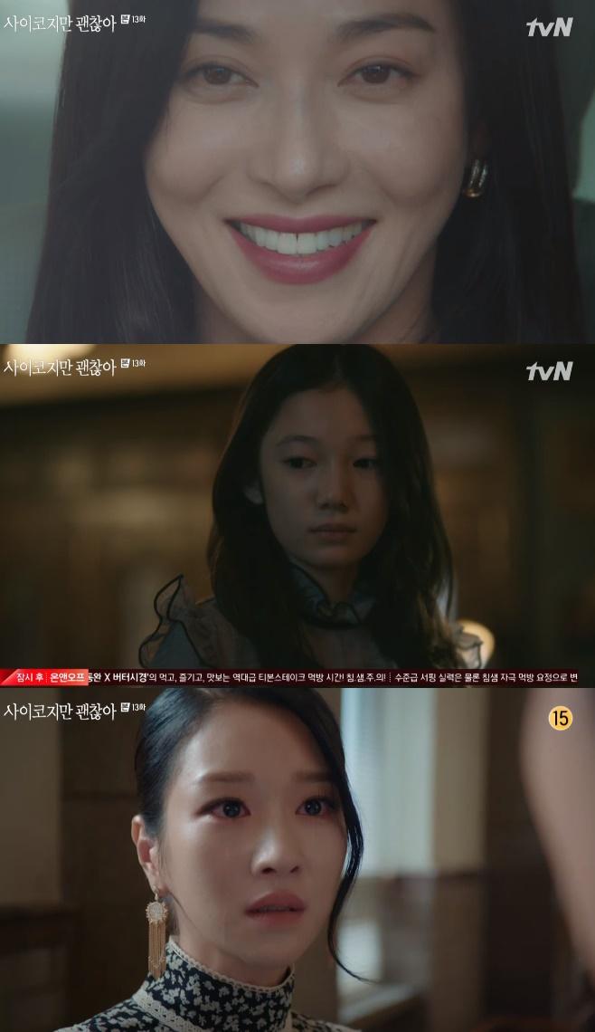 사이코지만 괜찮아 장영남 서예지 김수현 오정세