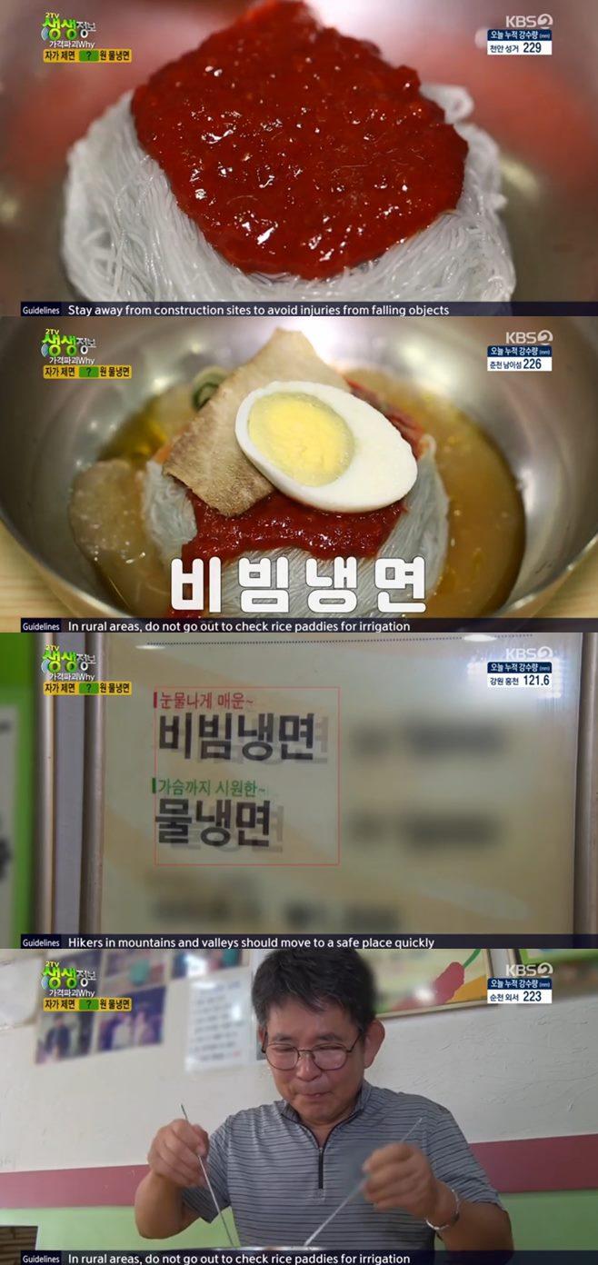 '2TV 생생정보 가격파괴WHY' 5000원 물냉면·비빔냉면(연백냉면) 맛집