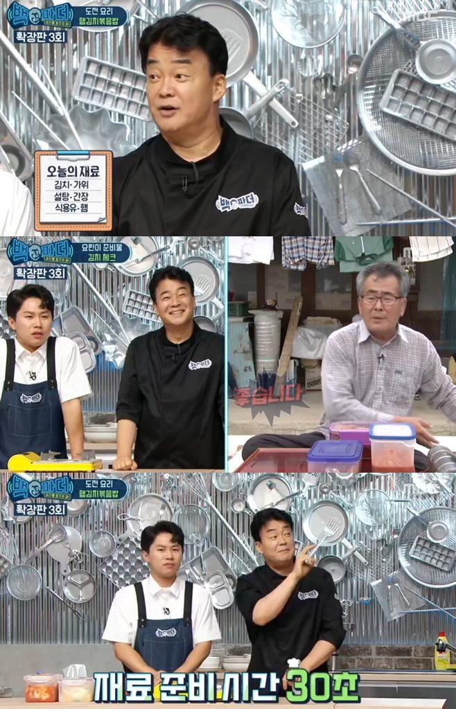 백파더 확장판 백종원 양세형 요린이 생방송 김치
