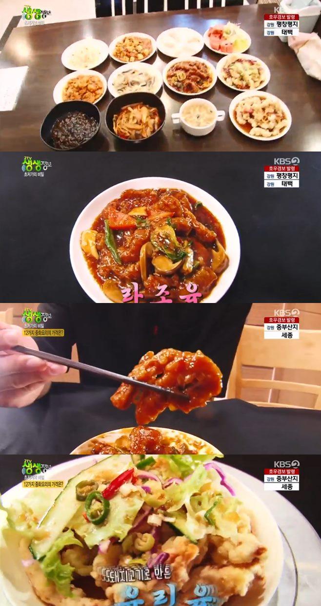 '2TV 생생정보 초저가의비밀' 울산 11900원 중식뷔페(용궁)vs6000원 두부보쌈정식(삼정두부촌)맛집