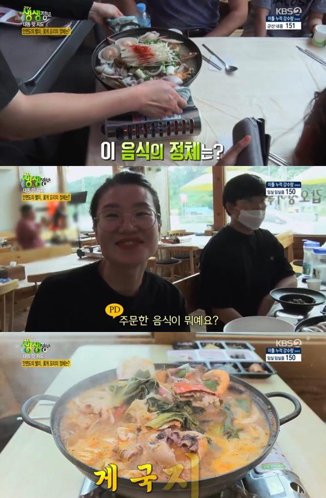 '2TV 생생정보 대동맛지도' 서산 능이해신탕(서산능이해신탕)+태안 게국지(안면도해비알꽃게)맛집