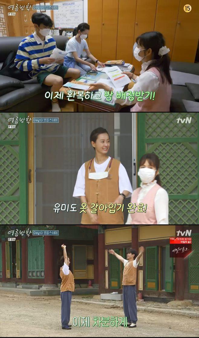 여름방학 정유미 최우식 나이 템플스테이 촬영지 고성 시청률 4회