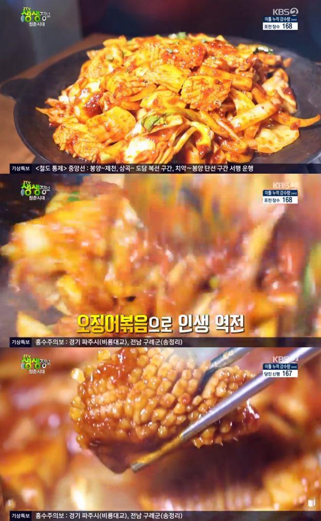 '2TV 생생정보' 오징어볶음(형근씨갑오징어짬뽕)+주병선 고향 여수 '해물삼합' 맛집 나이