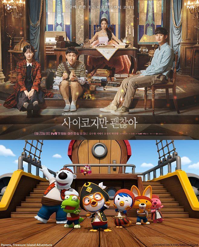 사이코지만 괜찮아 김수현 서예지 오정태 뽀롱뽀롱 뽀로로 뽀로로 극장판 보물섬 대모험