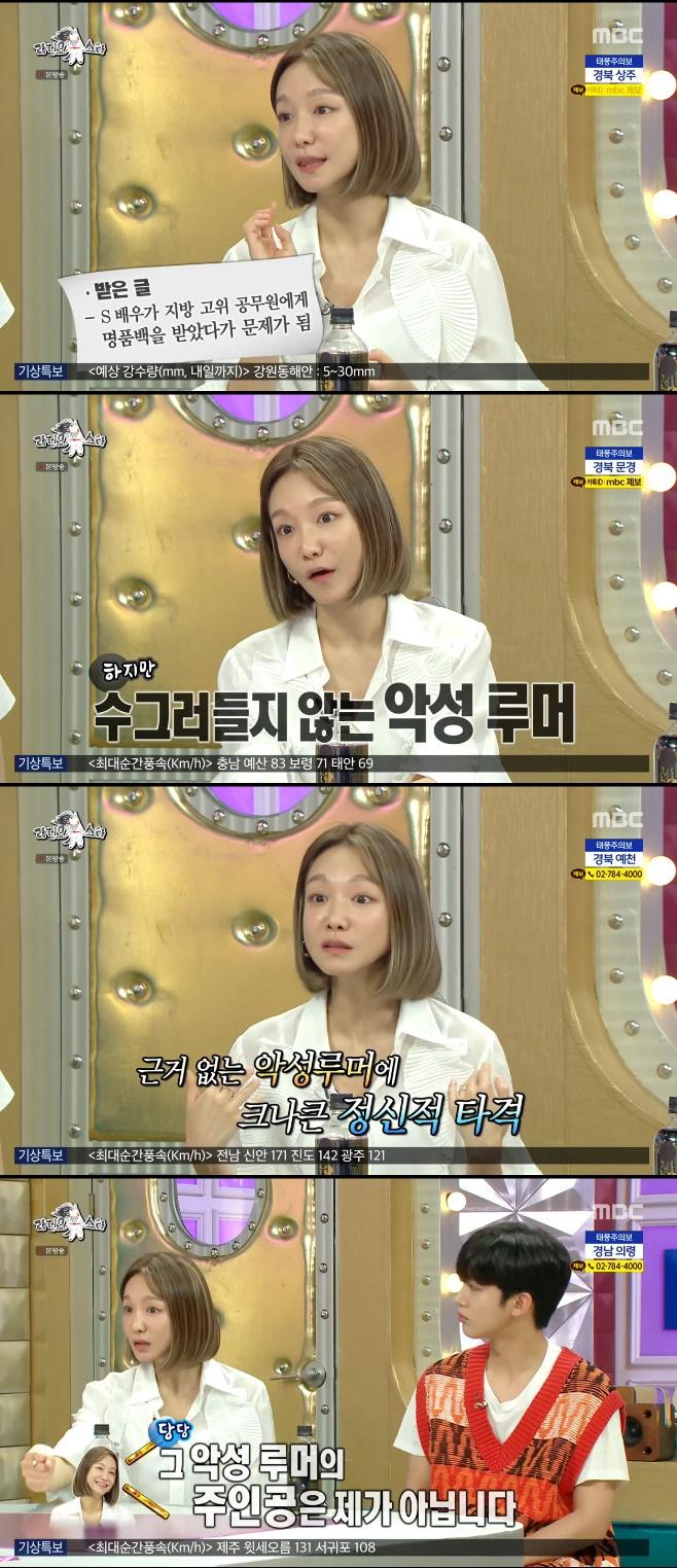 라디오스타, 장영남, 현아, 신소율, 김요한