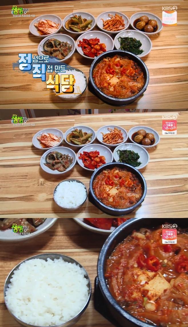 2TV 생생정보 청국장 두리봉시골청국장