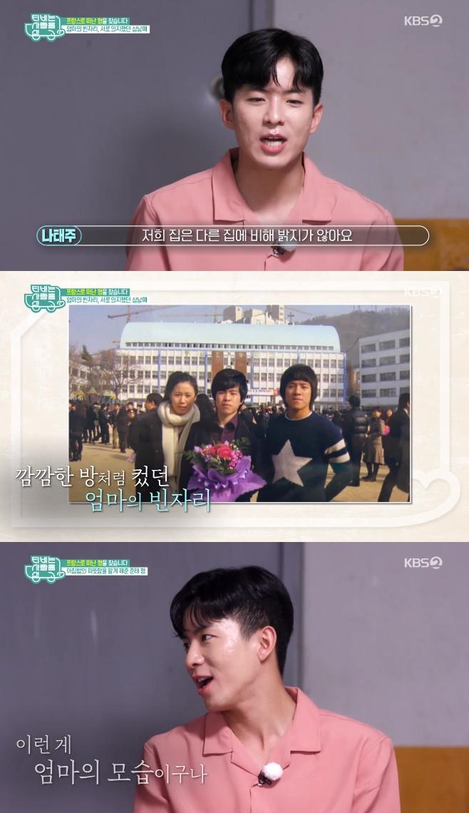 TV는 사랑을 싣고 나태주 김원희 현주엽 우준태