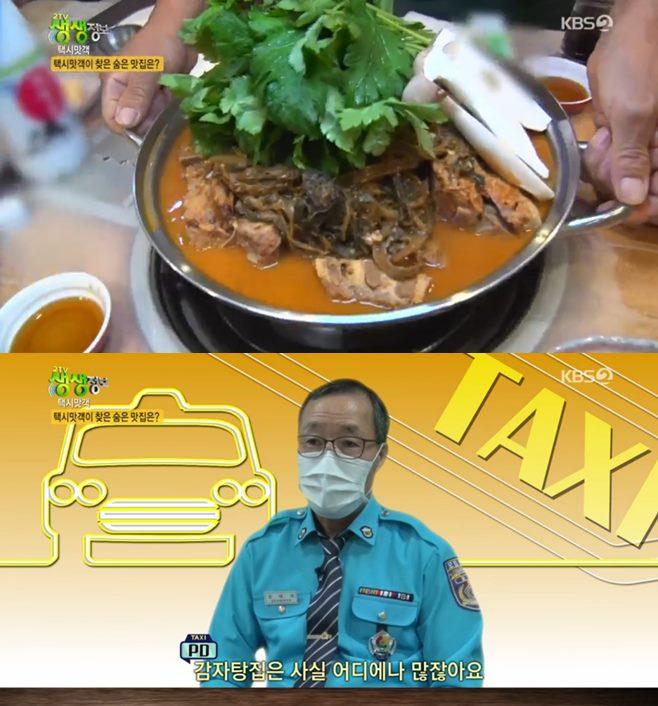 '2TV 생생정보 택시맛객' 원주 시래기감자탕(유남원조한방감자탕) 맛집+토란국 레시피