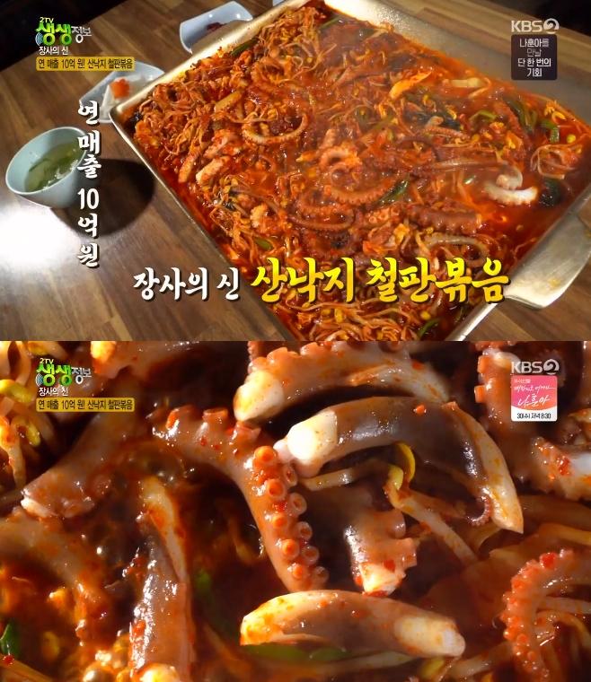 2TV 생생정보 장사의 신 산낙지 철판볶음 연포탕