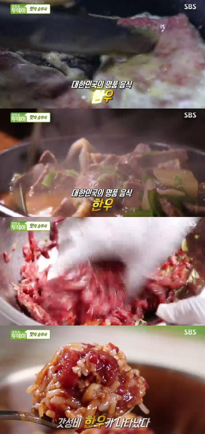 생방송투데이 오늘방송맛집 맛의승부사 화성 모둠한우(청춘식당) 맛집, 단돈 15000원