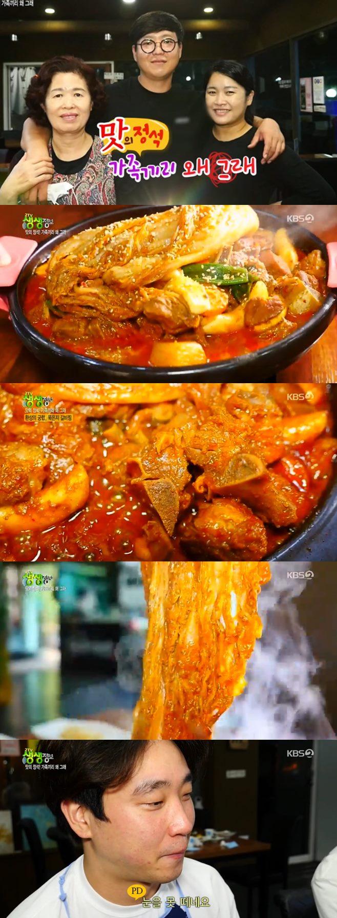 '2TV 생생정보' 묵은지갈비찜(설하식당)+청도 삼계탕·백숙(여정식당) 맛집